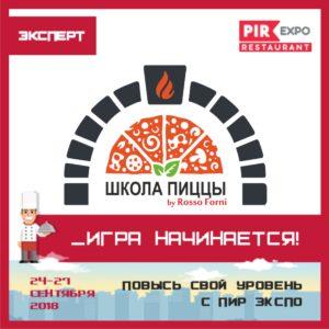 Школа пиццы PIR