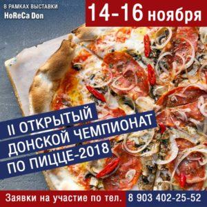 Второй открытый донской Чемпионат по пицце-2018