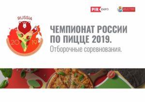 Расписание отборочных туров чемпионатов России по пицце