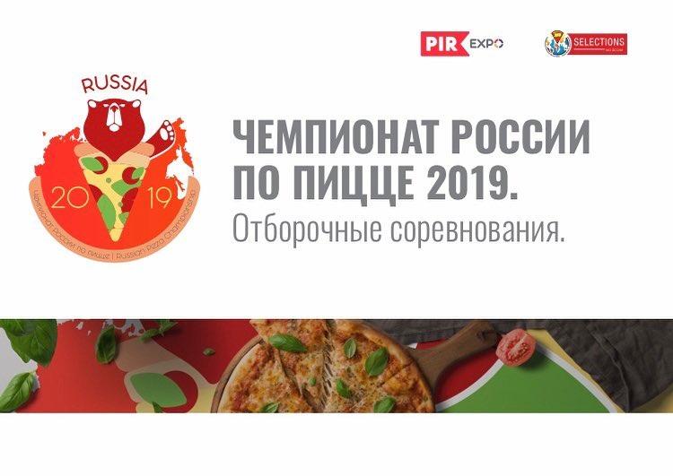 Расписание отборочных туров чемпионата России по пицце
