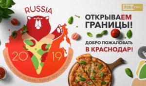 Чемпионат по пицце краснодар 2019