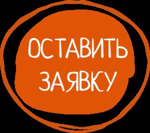 Оставить заявку на онлайн курс
