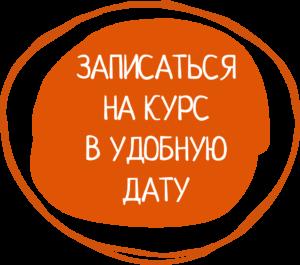 button записаться