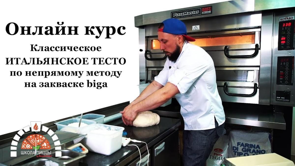 Тесто для пиццы через закваску Biga