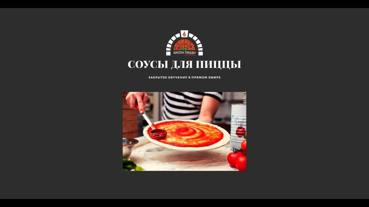 Соусы для пиццы