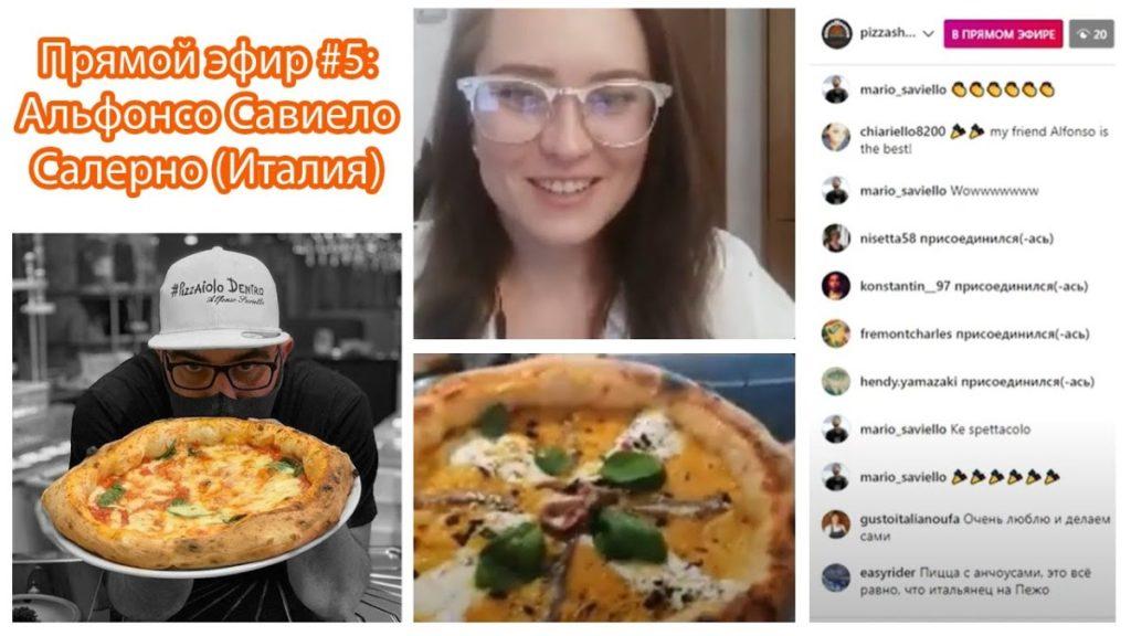 Прямой эфир №5: Готовим пиццу канотто с Alfonso Saviello (Италия, г. Салерно)