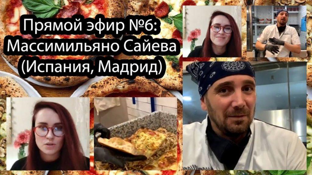 Read more about the article Прямой эфир №6: Готовим пиццу Romana в стиле Al Taglio с Массимильяно Сайева (Испания, Мадрид)