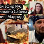 Прямой эфир №6: Готовим пиццу Romana в стиле Al Taglio с Массимильяно Сайева (Испания, Мадрид)